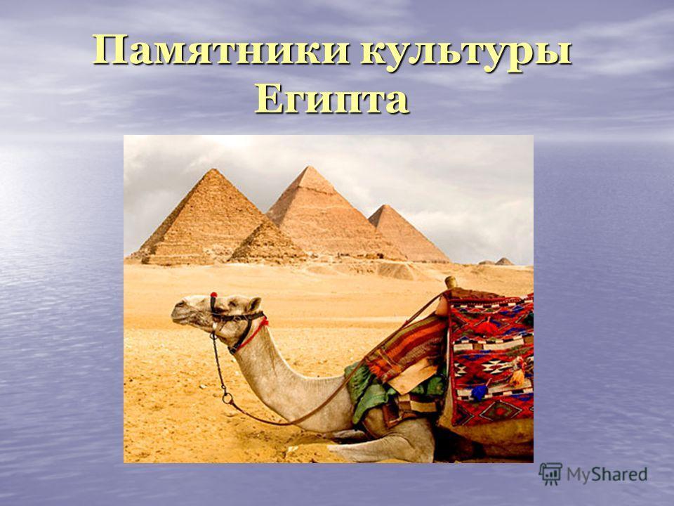 Памятники культуры Египта