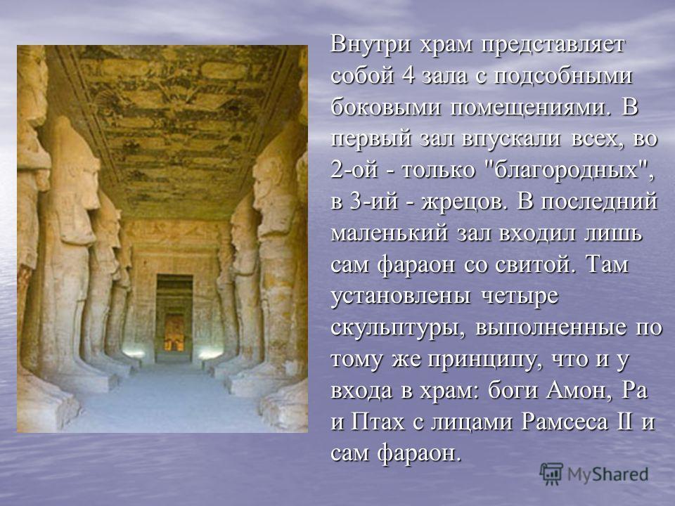 Внутри храм представляет собой 4 зала с подсобными боковыми помещениями. В первый зал впускали всех, во 2-ой - только