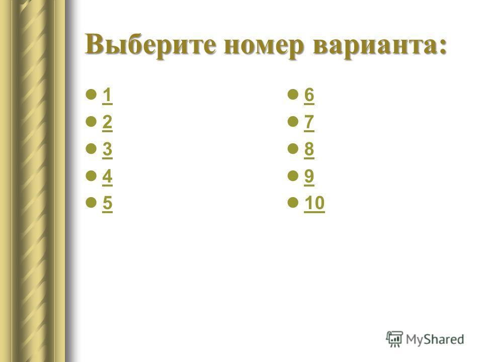 Выберите номер варианта: 1 2 3 4 5 6 7 8 9 10