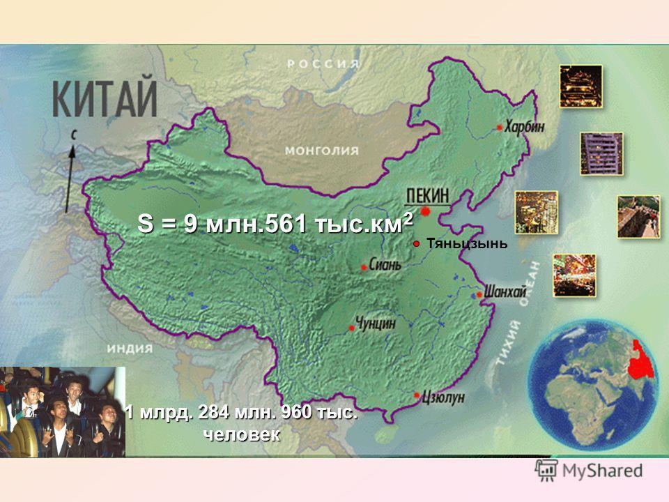 S = 9 млн.561 тыс.км 2 1 млрд. 284 млн. 960 тыс. человек Тяньцзынь