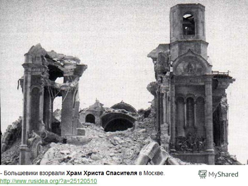 Уничтожение храмов Уничтожались архитектурные памятники, свидетели истории нашего Отечества.