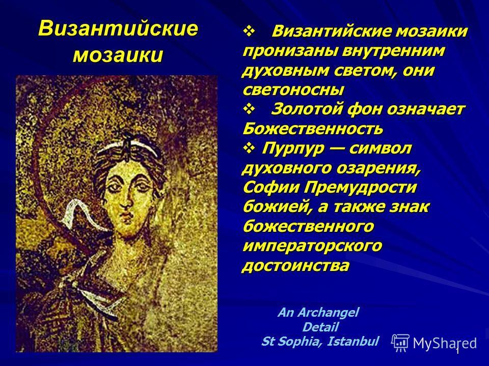 1 Византийские мозаики An Archangel Detail St Sophia, Istanbul Византийские мозаики пронизаны внутренним духовным светом, они светоносны Византийские мозаики пронизаны внутренним духовным светом, они светоносны Золотой фон означает Божественность Зол