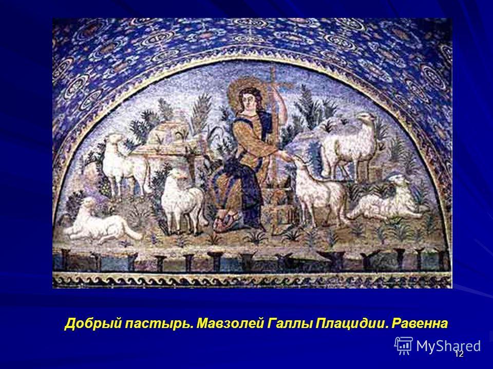 12 Добрый пастырь. Мавзолей Галлы Плацидии. Равенна