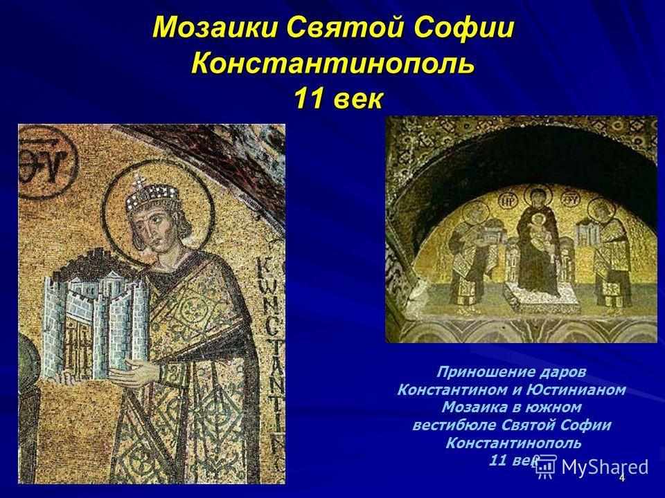4 Мозаики Святой Софии Константинополь 11 век Приношение даров Константином и Юстинианом Мозаика в южном вестибюле Святой Софии Константинополь 11 век