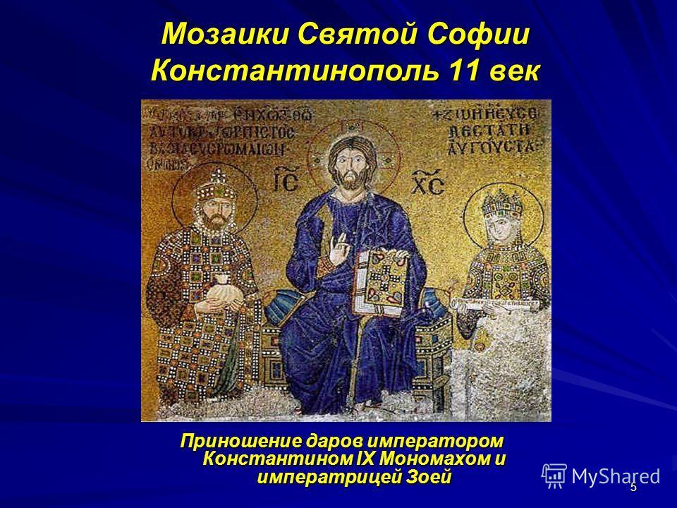 5 Мозаики Святой Софии Константинополь 11 век Приношение даров императором Константином IX Мономахом и императрицей Зоей