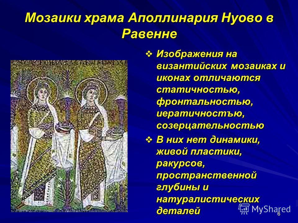 6 Мозаики храма Аполлинария Нуово в Равенне Изображения на византийских мозаиках и иконах отличаются статичностью, фронтальностью, иератичностъю, созерцательностью Изображения на византийских мозаиках и иконах отличаются статичностью, фронтальностью,