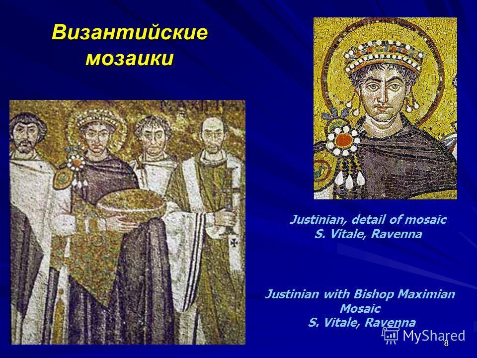 8 Византийские мозаики Justinian with Bishop Maximian Mosaic S. Vitale, Ravenna Justinian, detail of mosaic S. Vitale, Ravenna