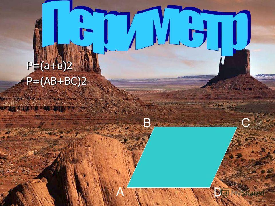 Если в четырёхугольнике диагонали пересекаются и точкой пересечения делятся пополам, то этот четырёхугольник – параллелограмм. AO=OC, BO=OD О А В С D