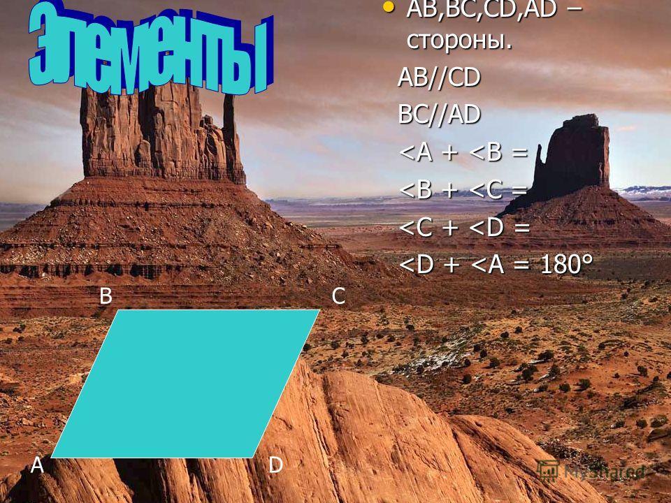 Четырёхугольник, у которого противоположные стороны попарно параллельны. Четырёхугольник, у которого противоположные стороны попарно параллельны. А B С D