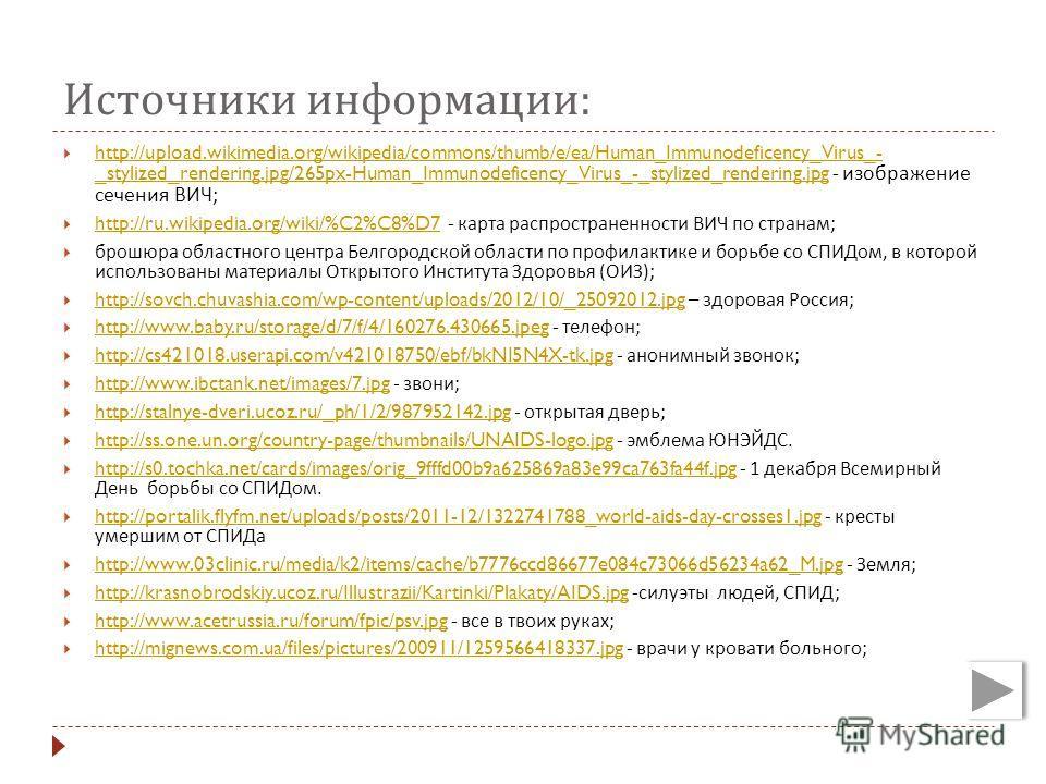 Источники информации : http://upload.wikimedia.org/wikipedia/commons/thumb/e/ea/Human_Immunodeficency_Virus_- _stylized_rendering.jpg/265px-Human_Immunodeficency_Virus_-_stylized_rendering.jpg - изображение сечения ВИЧ ; http://upload.wikimedia.org/w