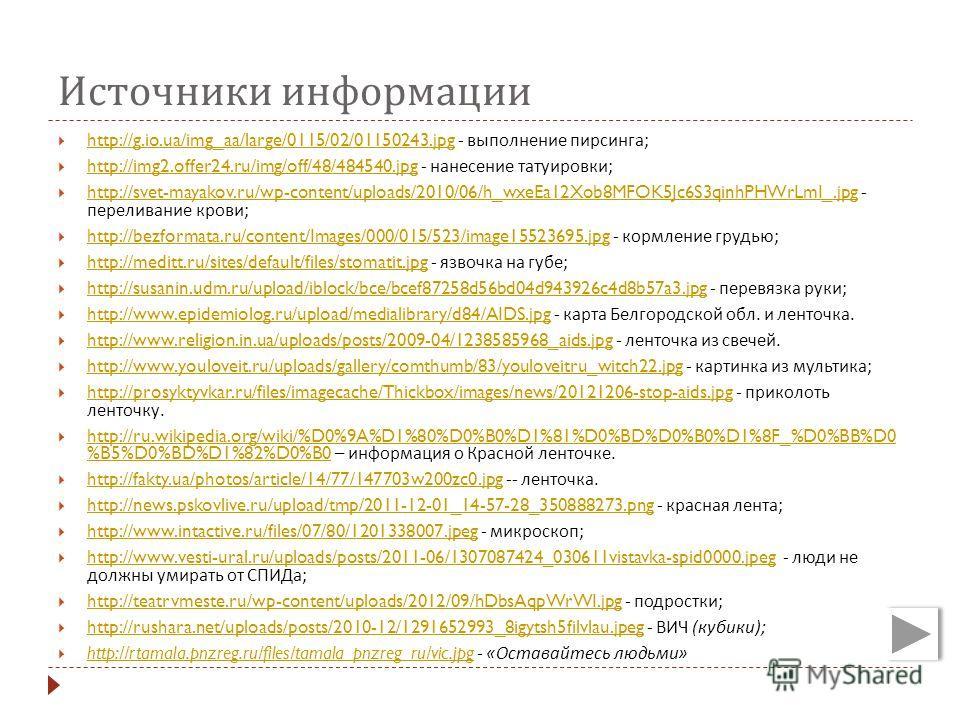 Источники информации http://g.io.ua/img_aa/large/0115/02/01150243.jpg - выполнение пирсинга ; http://g.io.ua/img_aa/large/0115/02/01150243.jpg http://img2.offer24.ru/img/off/48/484540.jpg - нанесение татуировки ; http://img2.offer24.ru/img/off/48/484