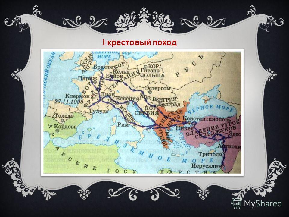 I крестовый поход