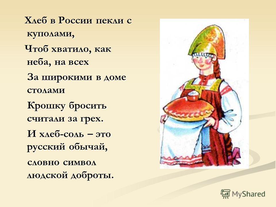 Хлеб в России пекли с куполами, Хлеб в России пекли с куполами, Чтоб хватило, как неба, на всех Чтоб хватило, как неба, на всех За широкими в доме столами За широкими в доме столами Крошку бросить считали за грех. Крошку бросить считали за грех. И хл