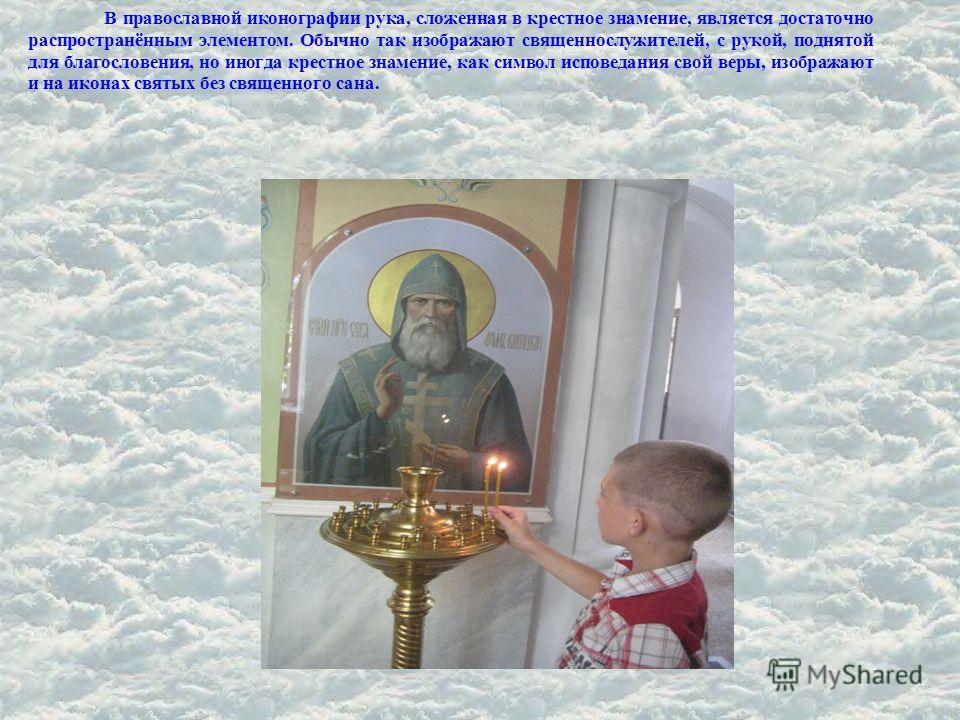 В православной иконографии рука, сложенная в крестное знамение, является достаточно распространённым элементом. Обычно так изображают священнослужителей, с рукой, поднятой для благословения, но иногда крестное знамение, как символ исповедания свой ве