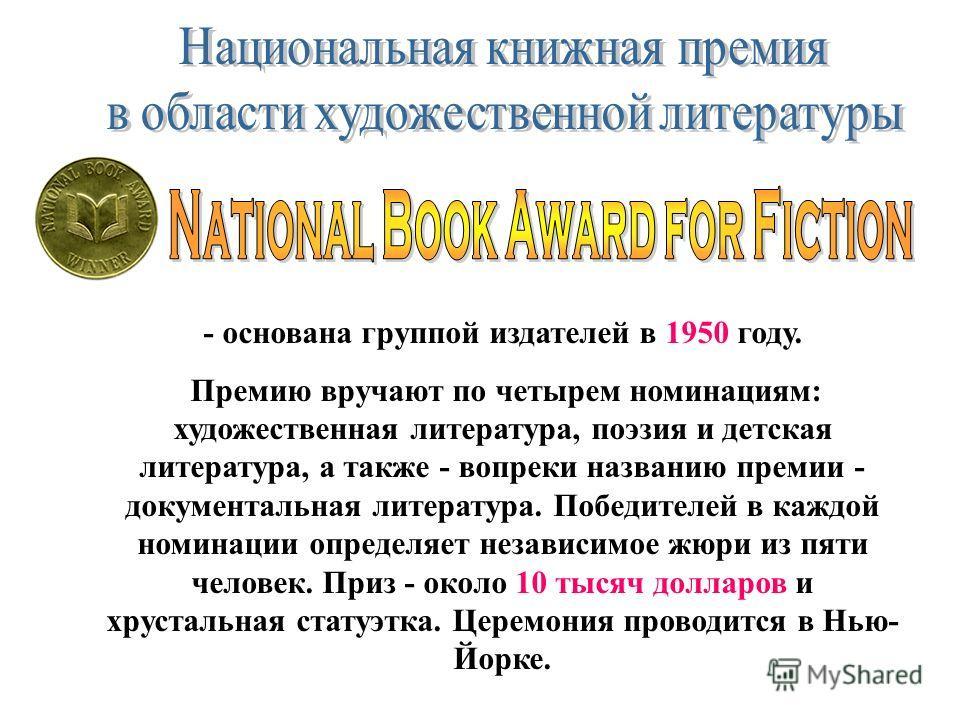 - основана группой издателей в 1950 году. Премию вручают по четырем номинациям: художественная литература, поэзия и детская литература, а также - вопреки названию премии - документальная литература. Победителей в каждой номинации определяет независим