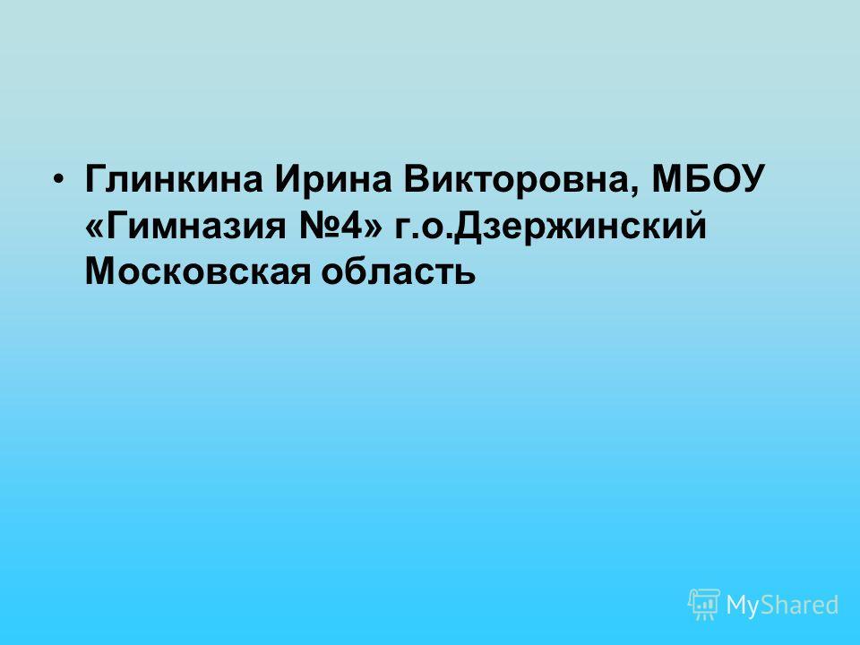 Глинкина Ирина Викторовна, МБОУ «Гимназия 4» г.о.Дзержинский Московская область