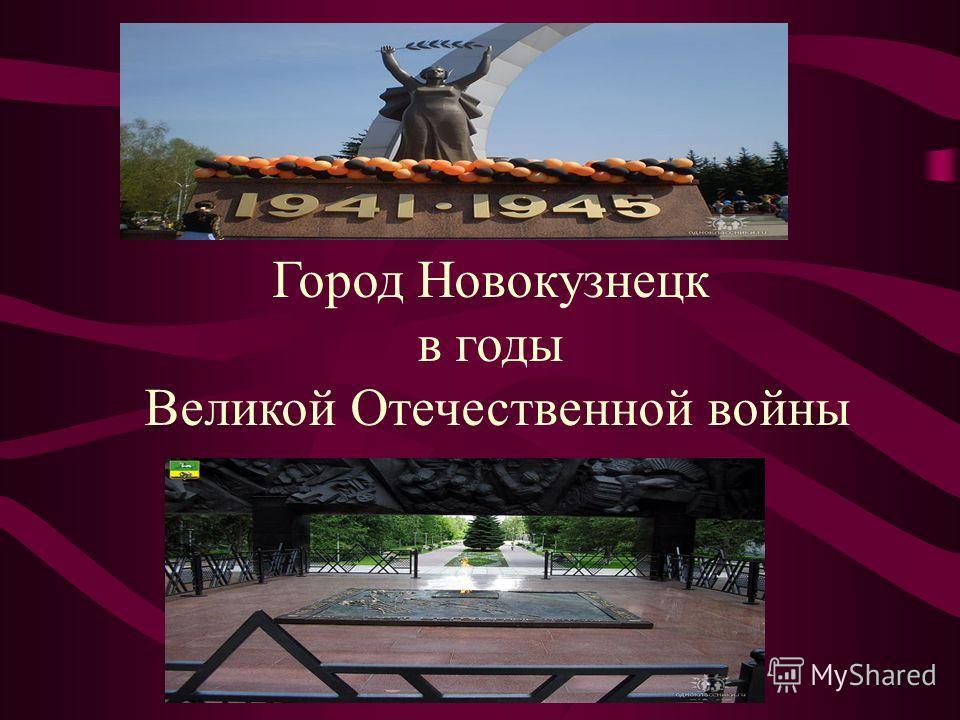Город Новокузнецк в годы Великой Отечественной войны