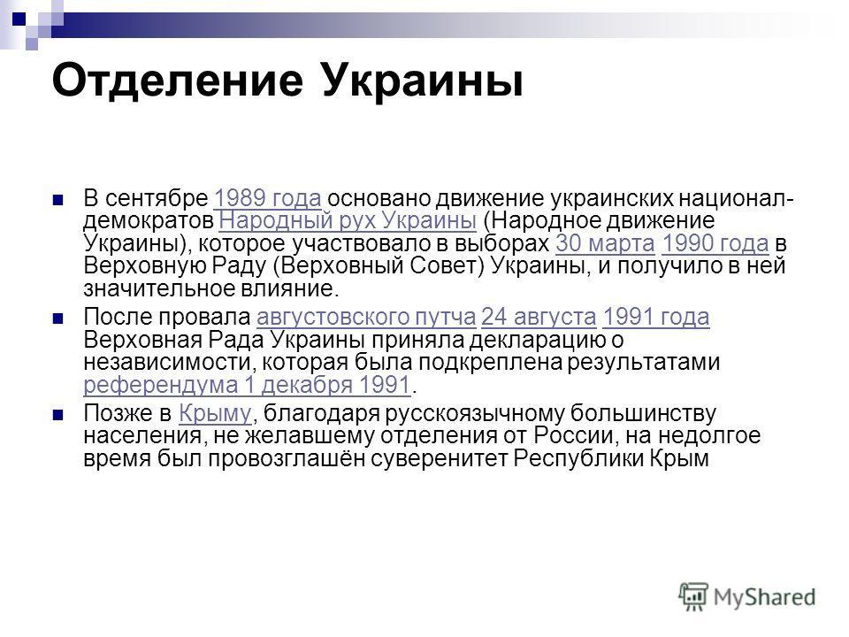 Отделение Украины В сентябре 1989 года основано движение украинских национал- демократов Народный рух Украины (Народное движение Украины), которое участвовало в выборах 30 марта 1990 года в Верховную Раду (Верховный Совет) Украины, и получило в ней з
