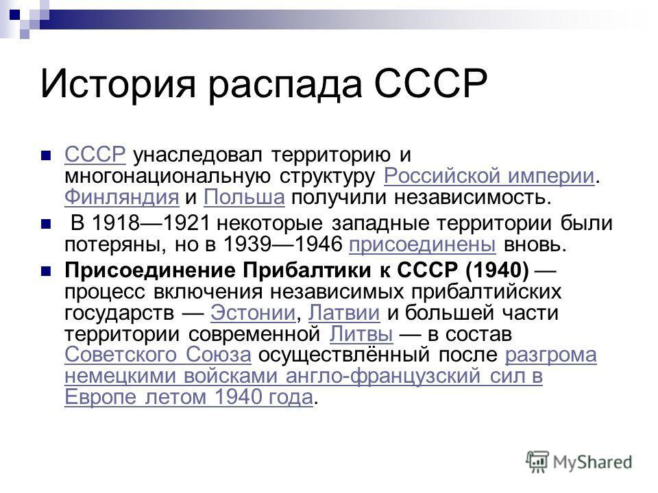 История распада СССР СССР унаследовал территорию и многонациональную структуру Российской империи. Финляндия и Польша получили независимость. СССРРоссийской империи ФинляндияПольша В 19181921 некоторые западные территории были потеряны, но в 19391946