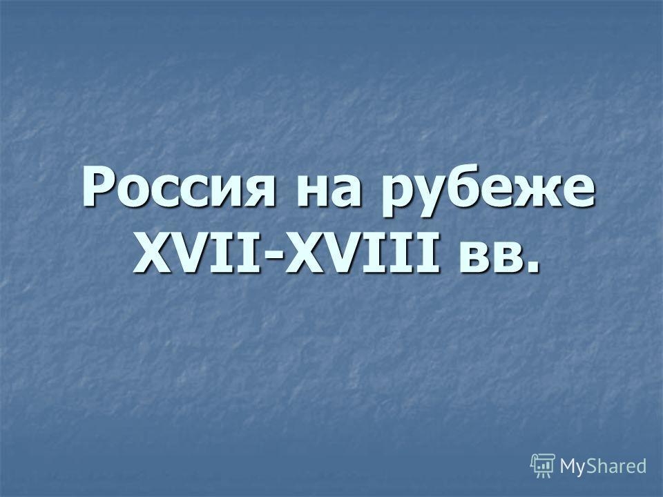 Россия на рубеже XVII-XVIII вв.