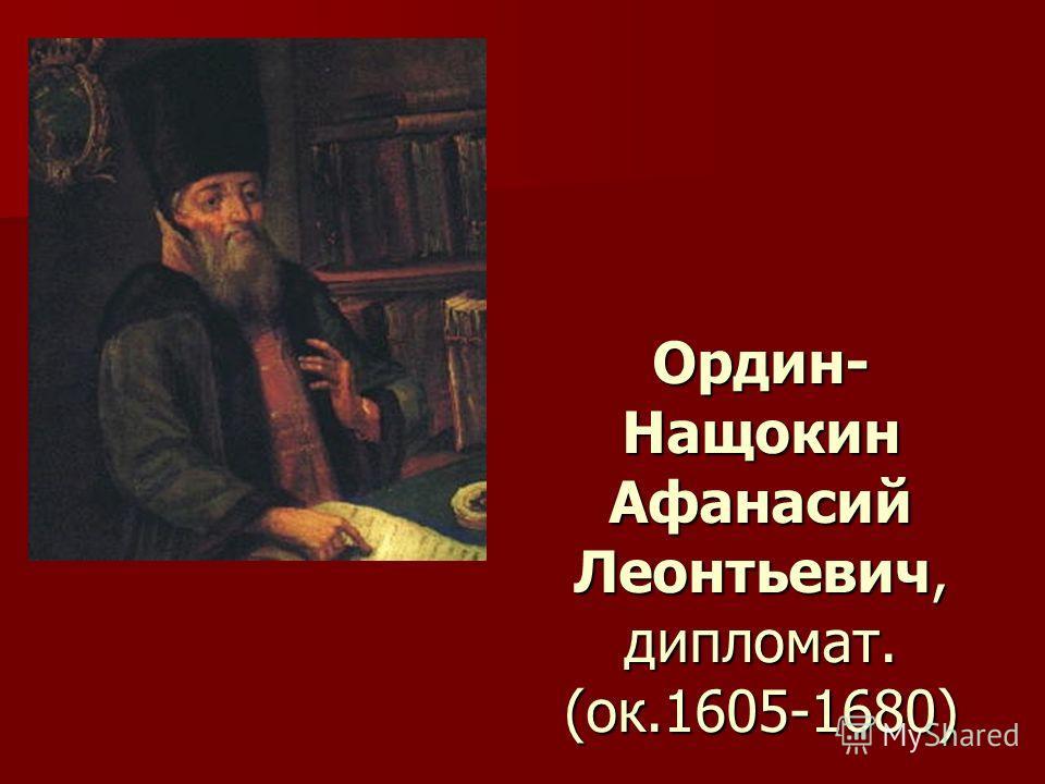 Ордин- Нащокин Афанасий Леонтьевич, дипломат. (ок.1605-1680)