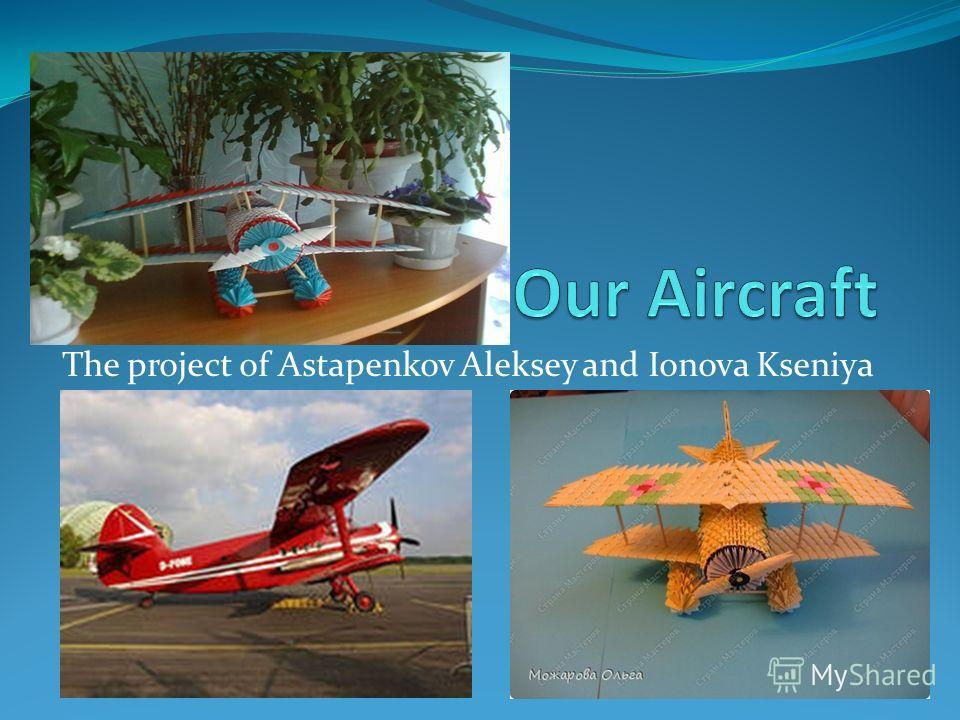 The project of Astapenkov Aleksey and Ionova Kseniya