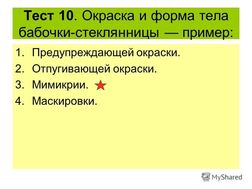 Тест 10. Окраска и форма тела бабочки-стеклянницы пример: 1.Предупреждающей окраски. 2.Отпугивающей окраски. 3.Мимикрии. 4.Маскировки.