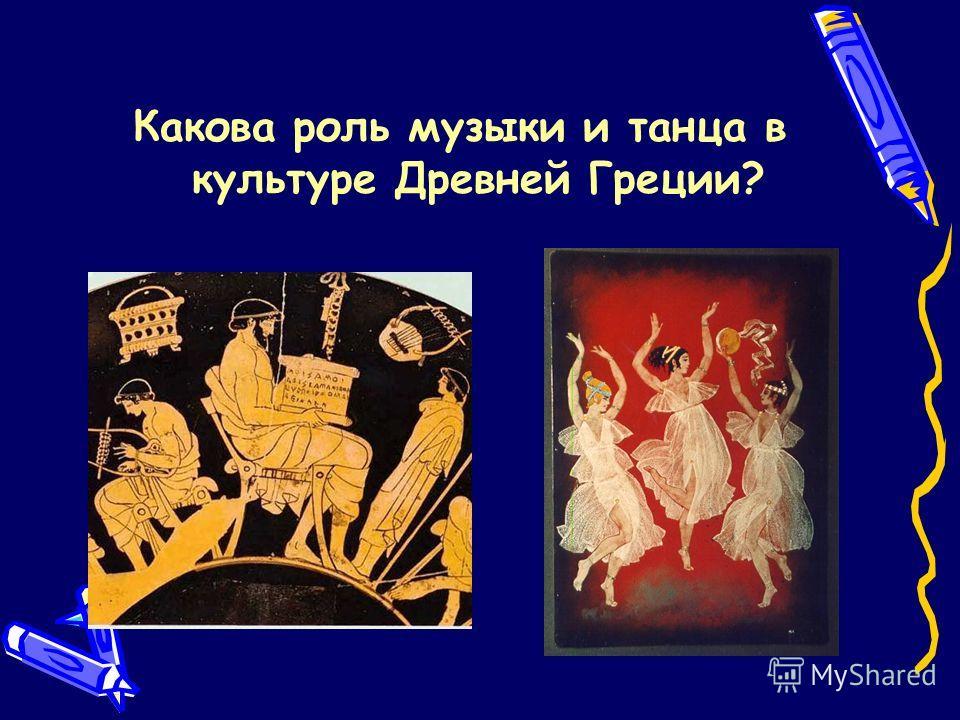 Какова роль музыки и танца в культуре Древней Греции?