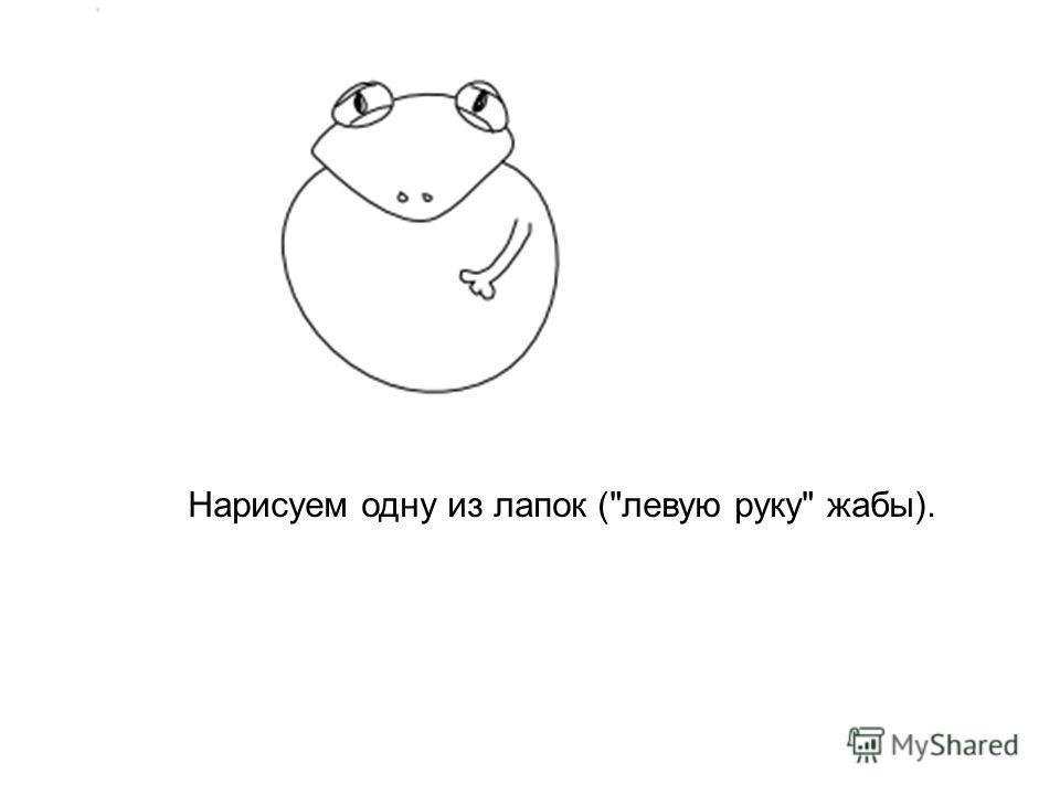 Нарисуем одну из лапок (левую руку жабы).