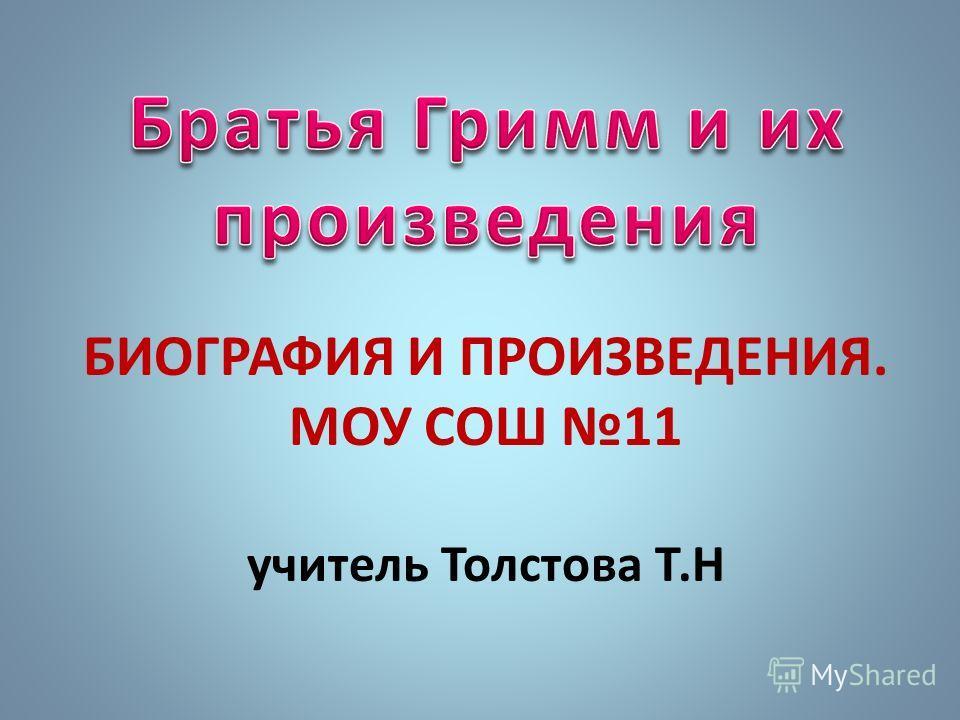 БИОГРАФИЯ И ПРОИЗВЕДЕНИЯ. МОУ СОШ 11 учитель Толстова Т.Н