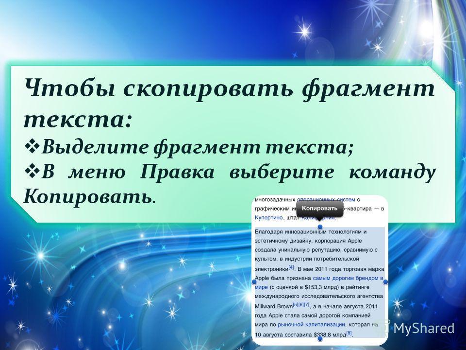 Чтобы скопировать фрагмент текста: Выделите фрагмент текста; В меню Правка выберите команду Копировать.