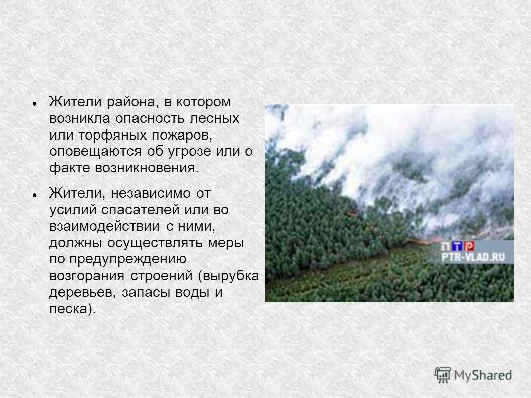 Жители района, в котором возникла опасность лесных или торфяных пожаров, оповещаются об угрозе или о факте возникновения. Жители, независимо от усилий спасателей или во взаимодействии с ними, должны осуществлять меры по предупреждению возгорания стро