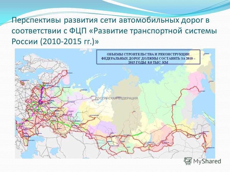 Перспективы развития сети автомобильных дорог в соответствии с ФЦП «Развитие транспортной системы России (2010-2015 гг.)»