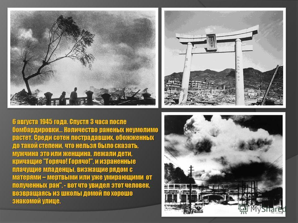6 августа 1945 года. Спустя 3 часа после бомбардировки... Количество раненых неумолимо растет. Среди сотен пострадавших, обожженных до такой степени, что нельзя было сказать, мужчина это или женщина, лежали дети, кричащие