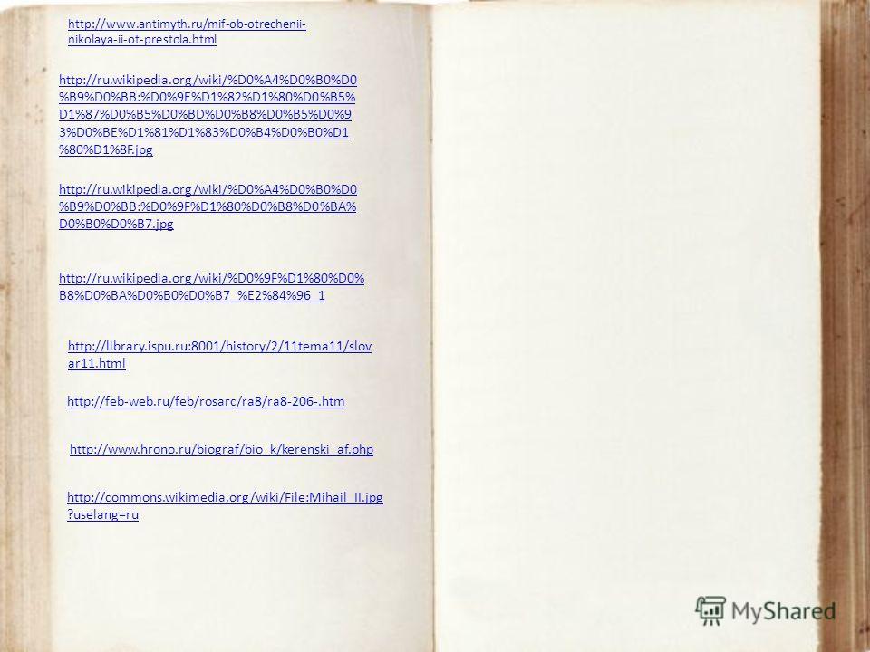 http://www.antimyth.ru/mif-ob-otrechenii- nikolaya-ii-ot-prestola.html http://ru.wikipedia.org/wiki/%D0%A4%D0%B0%D0 %B9%D0%BB:%D0%9E%D1%82%D1%80%D0%B5% D1%87%D0%B5%D0%BD%D0%B8%D0%B5%D0%9 3%D0%BE%D1%81%D1%83%D0%B4%D0%B0%D1 %80%D1%8F.jpg http://ru.wiki