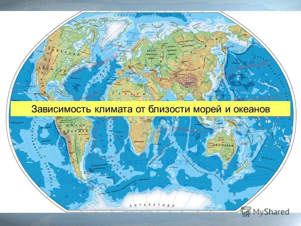 Зависимость климата от близости морей и океанов