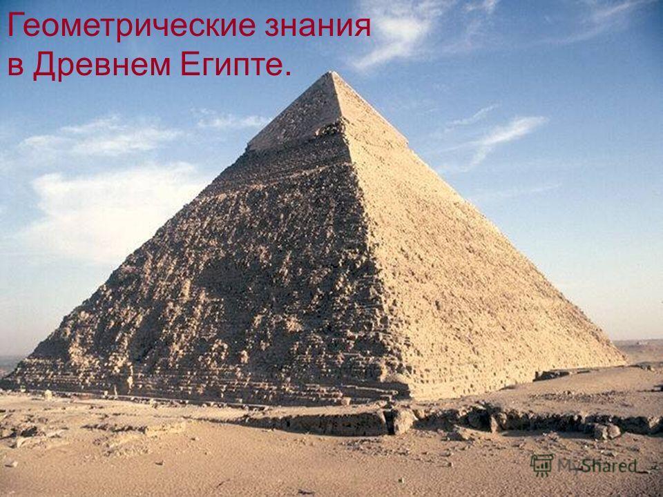 Геометрические знания в Древнем Египте.