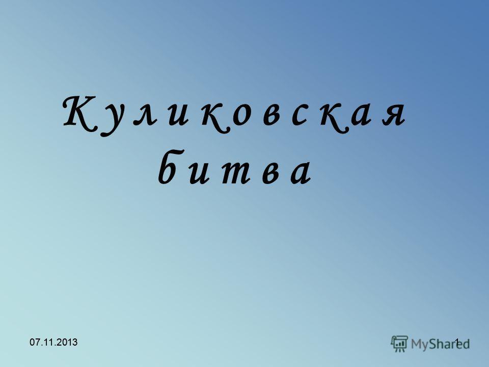 07.11.20131 1 К у л и к о в с к а я б и т в а
