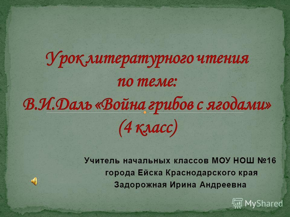Учитель начальных классов МОУ НОШ 16 города Ейска Краснодарского края Задорожная Ирина Андреевна