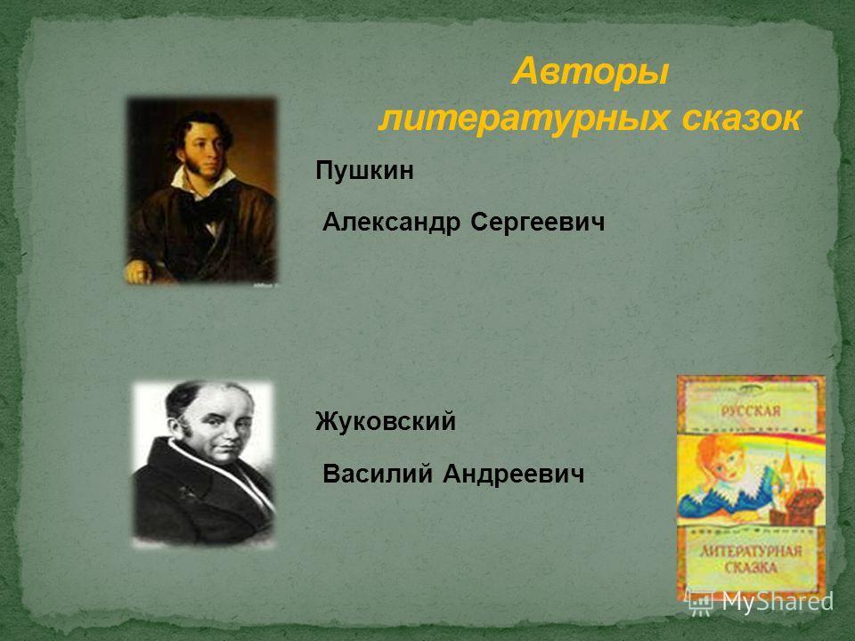 Пушкин Александр Сергеевич Жуковский Василий Андреевич