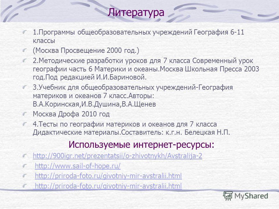 Программы для образовательных учреждений география 6-11 класс