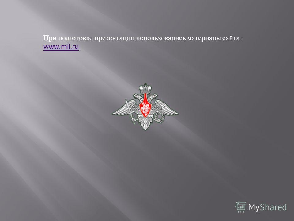 При подготовке презентации использовались материалы сайта: www.mil.ru