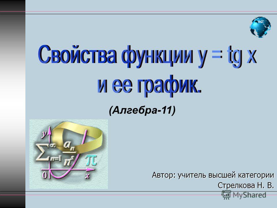 Автор: учитель высшей категории Стрелкова Н. В. Стрелкова Н. В. (Алгебра-11)