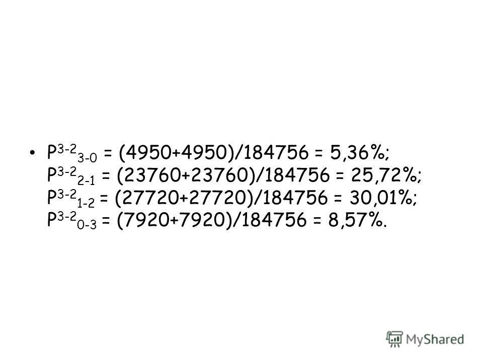 P 3-2 3-0 = (4950+4950)/184756 = 5,36%; P 3-2 2-1 = (23760+23760)/184756 = 25,72%; P 3-2 1-2 = (27720+27720)/184756 = 30,01%; P 3-2 0-3 = (7920+7920)/184756 = 8,57%.