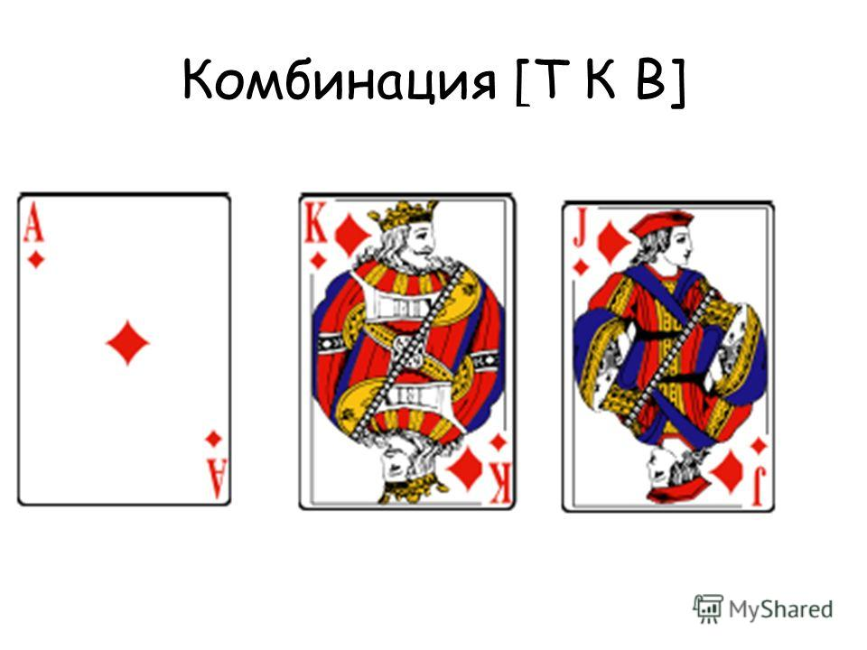 Комбинация [Т К В]