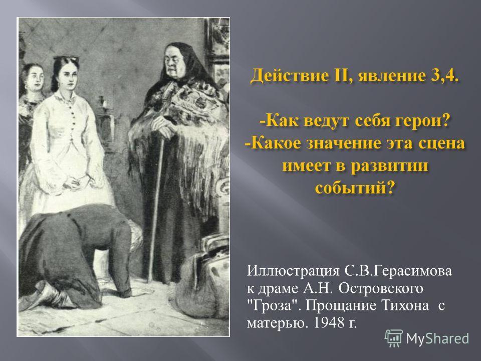 Иллюстрация С. В. Герасимова к драме А. Н. Островского  Гроза . Прощание Тихона с матерью. 1948 г.