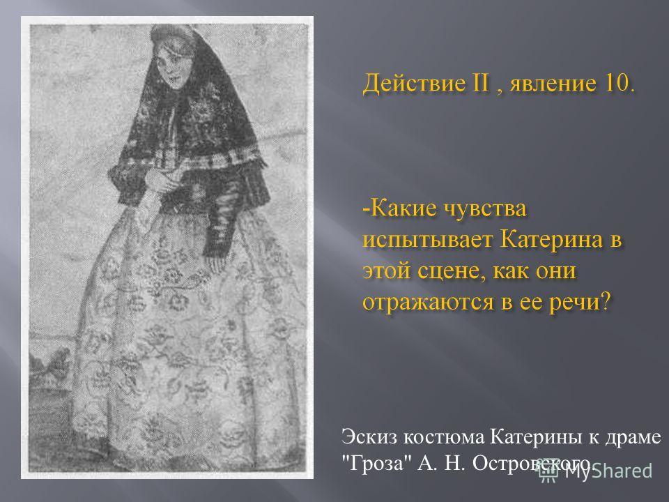 Эскиз костюма Катерины к драме  Гроза  А. Н. Островского.