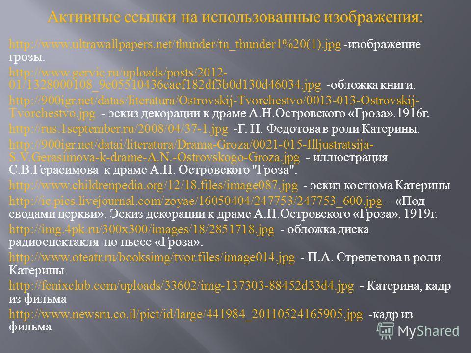 Активные ссылки на использованные изображения : http://www.ultrawallpapers.net/thunder/tn_thunder1%20(1).jpg - изображение грозы. http://www.gervic.ru/uploads/posts/2012- 01/1328000108_9c05510436caef182df3b0d130d46034.jpg - обложка книги. http://900i