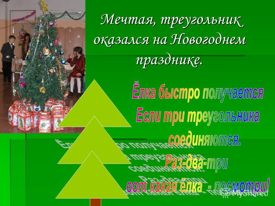 Мечтая, треугольник оказался на Новогоднем празднике. Мечтая, треугольник оказался на Новогоднем празднике.