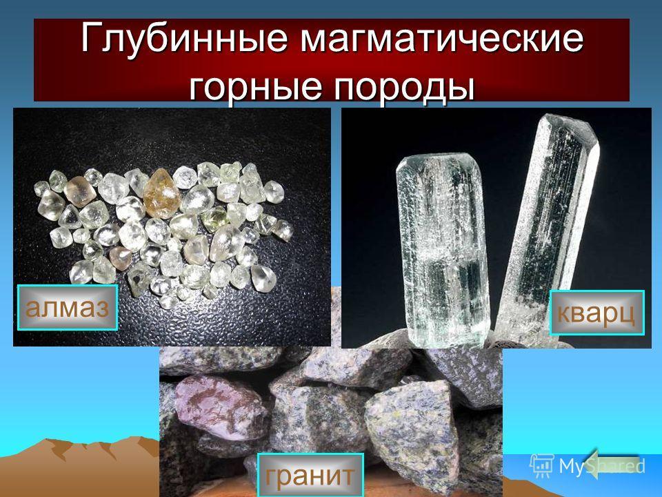 Глубинные магматические горные породы гранит алмаз кварц